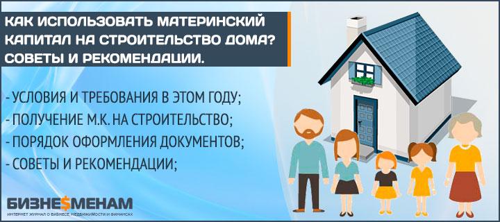 Как можно использовать материнский капитал для строительства