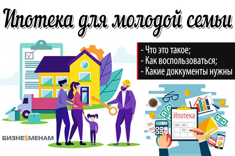 """Ипотека для молодой семьи - государственная программа """"Молодая семья"""""""