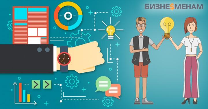 Как открыть свой бизнес с минимальными вложениями - идеи