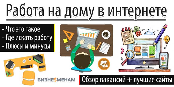 Удаленная работа на дому через интернет без вложений вакансии украина the freelancer files