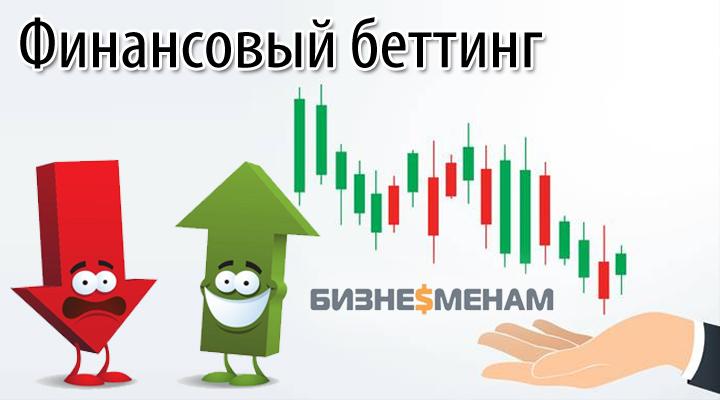 Беттинг на валютном рынке Forex