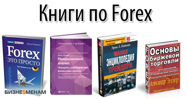 Книги по форекс - обзор ТОП-5