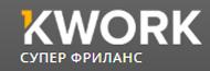 KWORK.ru - биржа и сайт для фрилансеров новичков