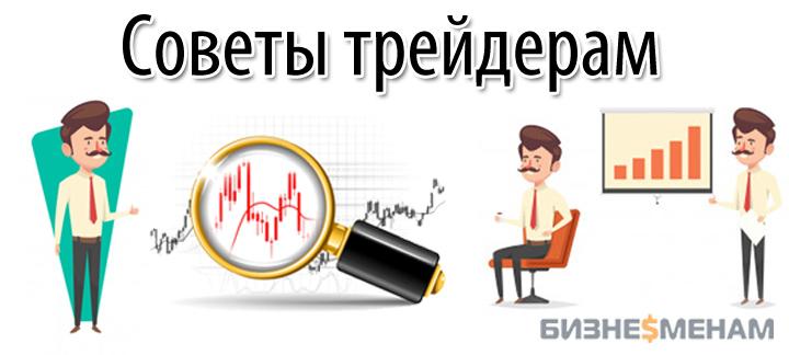 Советы по успешной работе на бирже Форекс
