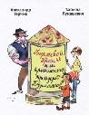 knina-Birzhevoj-Graal-Gerchika