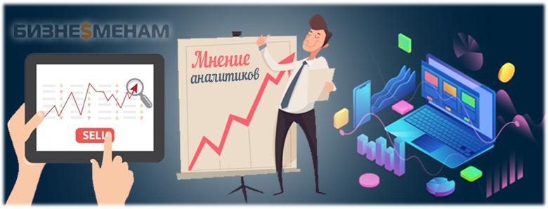 Что будет с рублём в ближайшее время - мнение экспертов 1 2 часа назад