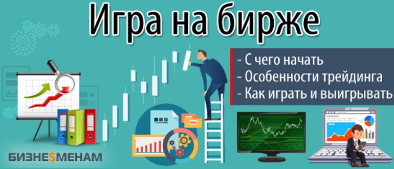 Вложения для игры на бирже работа в онлайне ме