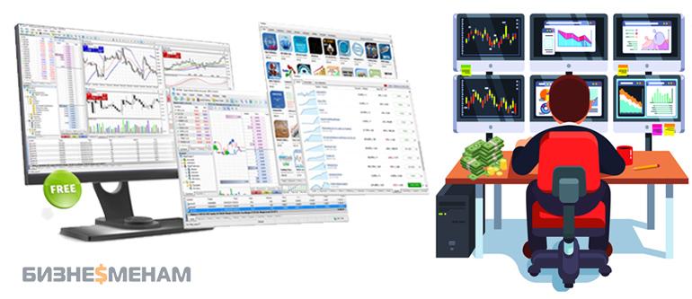 Проведение онлайн торгов на бирже в режиме реального времени