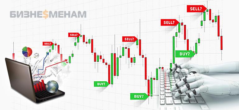 Принцип действия торгового робота на бирже