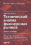 Tehnicheskij-analiz-finansovyh-rynkov