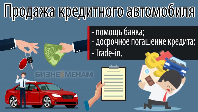 Как продать кредитную машину (в автокредите) - способы