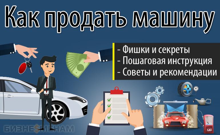 Как срочно продать автомобиль дорого самому - инструкция, советы