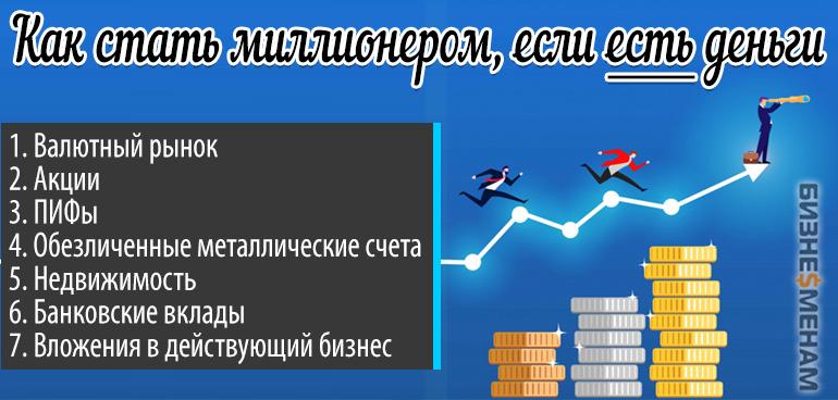 Способы инвестирования успешных миллионеров