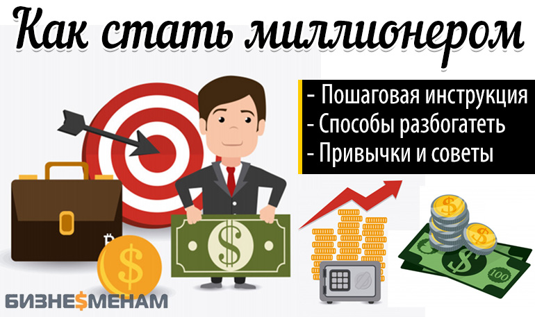 Как стать миллионером - инструкция, советы и способы стать им с нуля