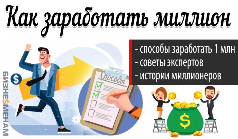Как заработать 1000000 долларов (свой первый миллион рублей) за месяц без вложений с нуля в России
