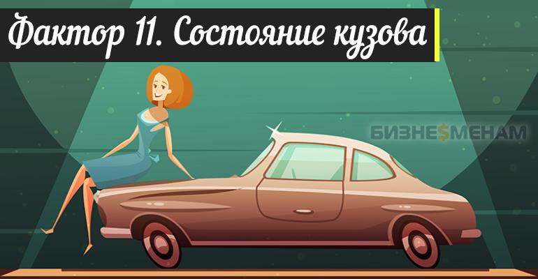 Состояние кузова также влияет на стоимость машины