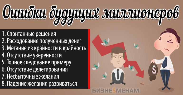 Ошибки молодых миллионеров России