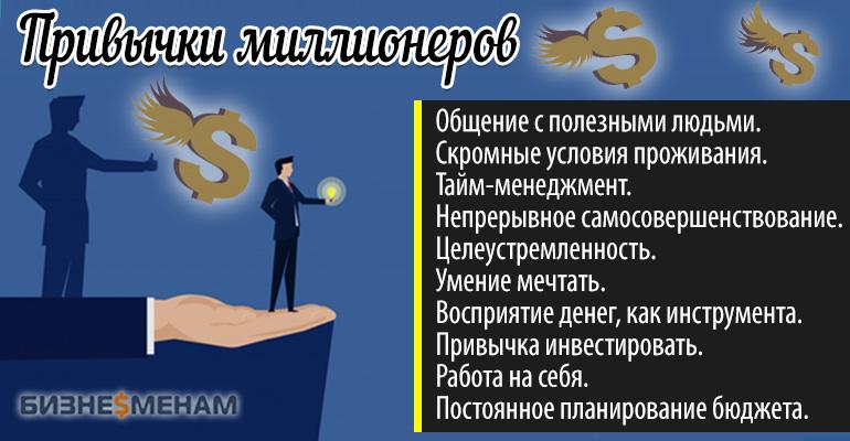 Привычки действующих миллиардеров (миллионеров)