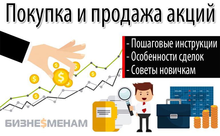 Где и как купить-продать акции частному лицу - подробная инструкция