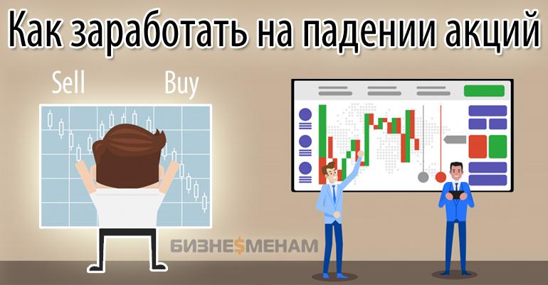 Как заработать на падении акций - проверенный способ