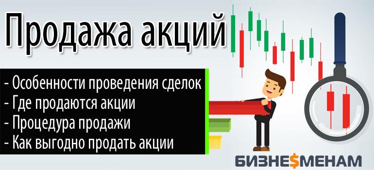 Продажа акций - где и как продать акции