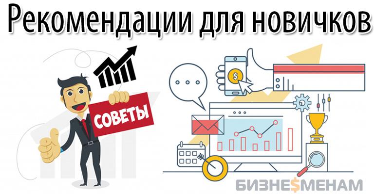 Покупка и продажа акций - важные рекомендации