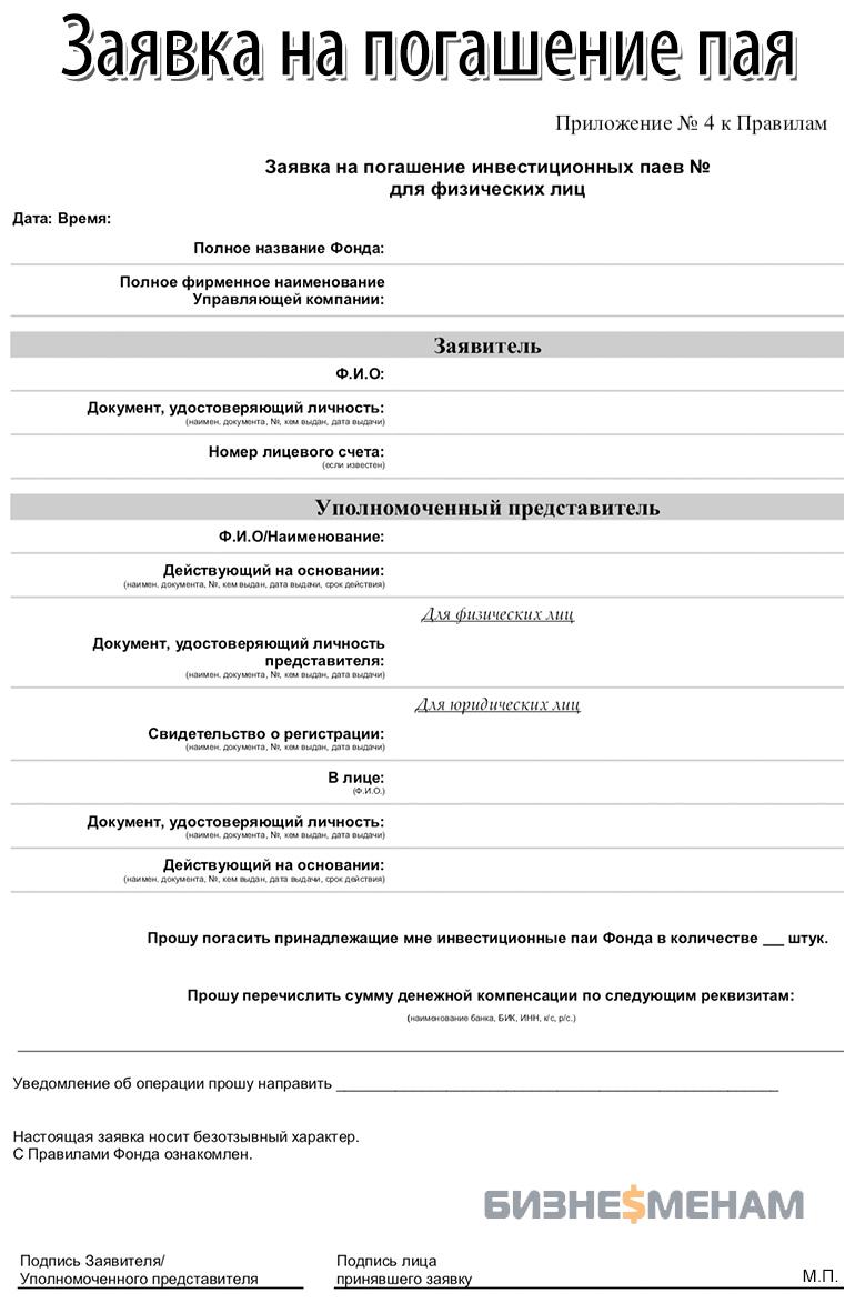 Заявка физического лица на погашение инвестиционных паев