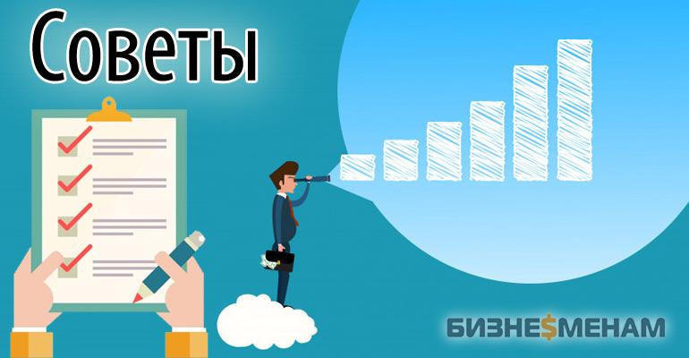 Советы успешных инвесторов - топ-5
