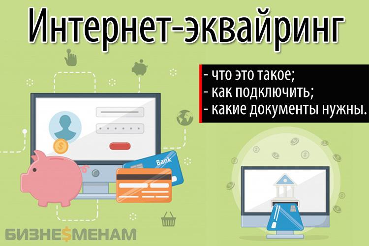 Интернет-эквайринг: что это такое и как подключить услугу