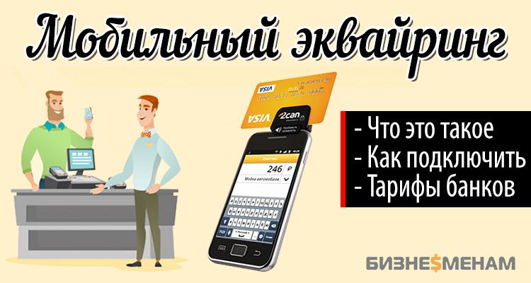 Мобильный эквайринг - что это такое