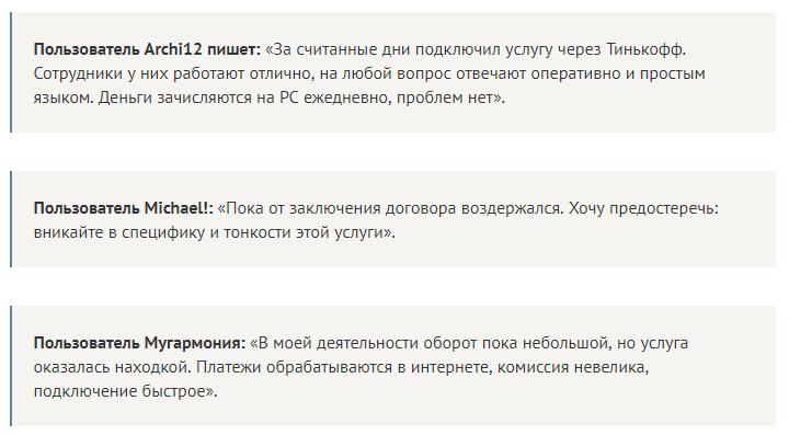 Отзывы пользователей про услуги интернет-эквайринга