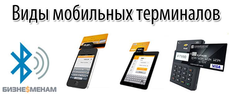 Основные типы терминалов мобильного эквайринга