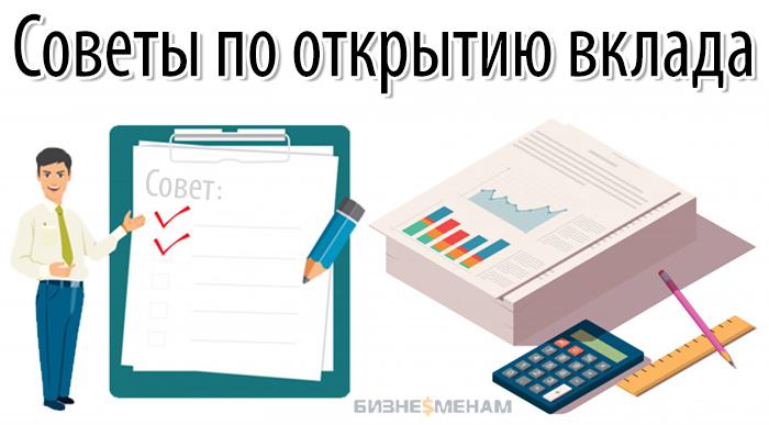 Советы по открытию депозита в банке