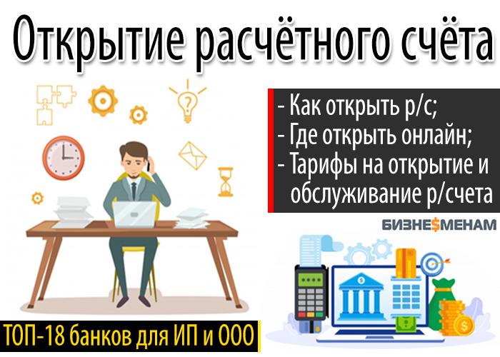 Всё про открытие расчетного счета в банке - где (в каком банке) открыть расчётный счет быстро онлайн