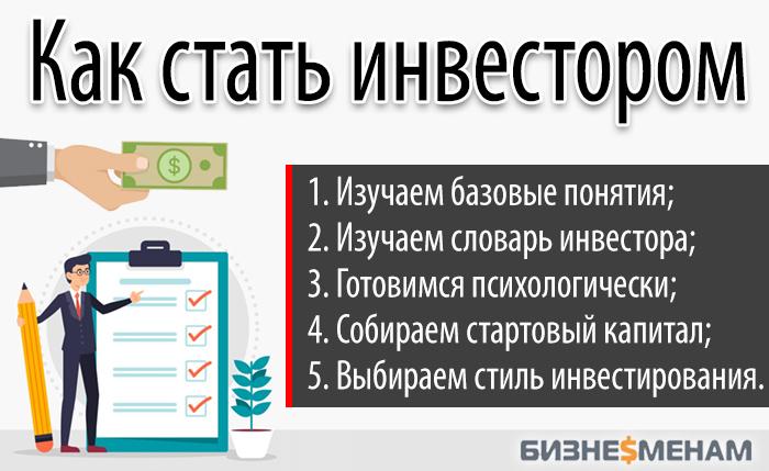 Как стать инвестором - 5 этапов