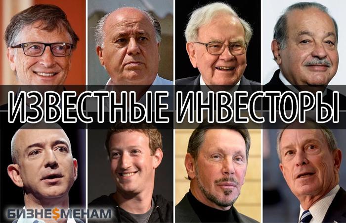 Самые лучшие инвесторы мира - фото   список