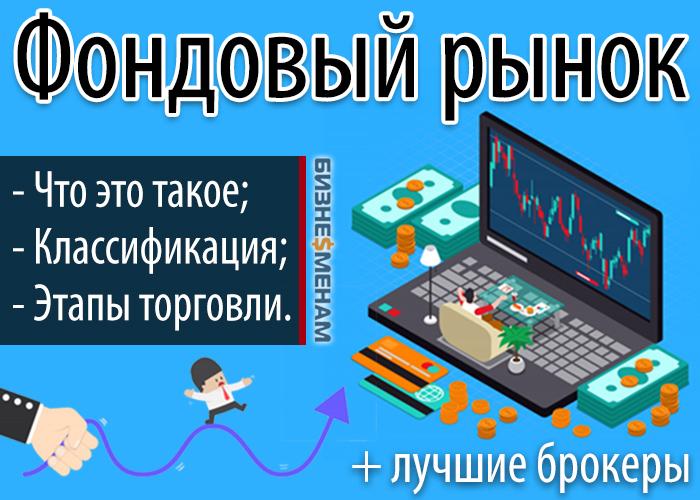 Фондовый рынок: что это такое, его функции, виды и участники + этапы торговли на фондовом рынке