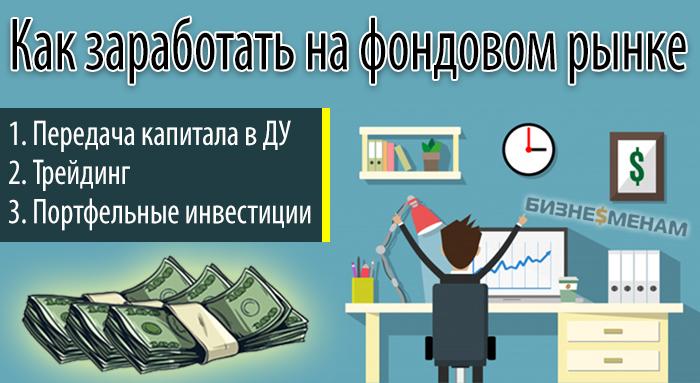 Как заработать на фондовом рынке - способы