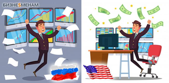 Российский и американский фондовый рынок - сравнение
