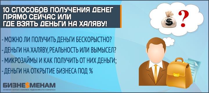 помощь в кредите плохая история челябинск