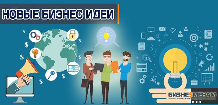 Выгодные бизнес идеи статья бизнес идея изготовление ключей