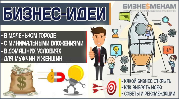 Бизнес идеи 2019: ТОП-15 идей с минимальными вложениями