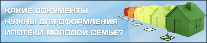 документы для ипотеки молодой семьи