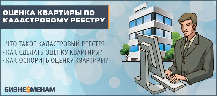 Кадастровая стоимость квартиры Росреестр по адресу