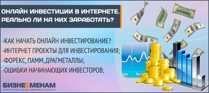 Инвестиции в интернете - проверенные способы онлайн инвестирования