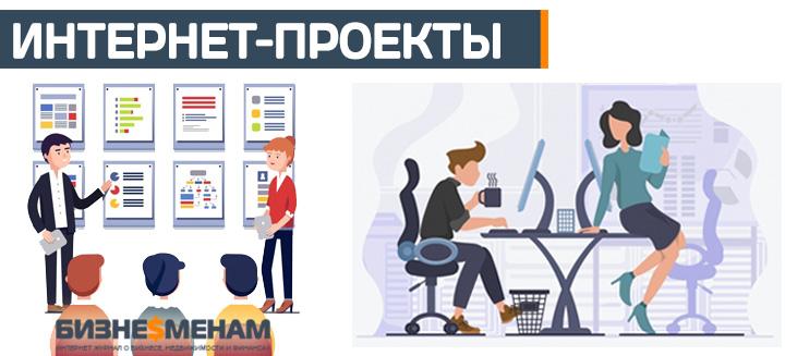 Инвестирование в интернет-проекты