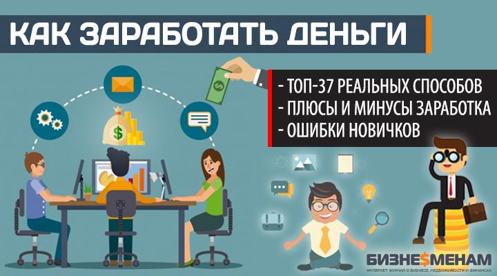 Более 37 способов, как заработать деньги сидя дома (без вложений) в интернете и в реале