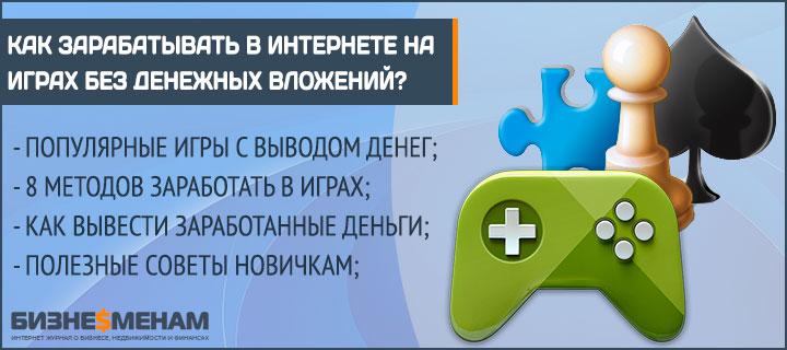 Заработать на играх в интернете без вложений заработать реальные деньги интернете без вложений