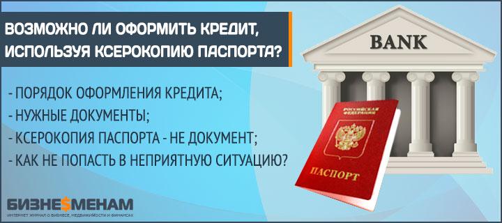 В статье говорится о том, можно ли по копии паспорта оформить кредит, как обезопасить себя от мошенников.