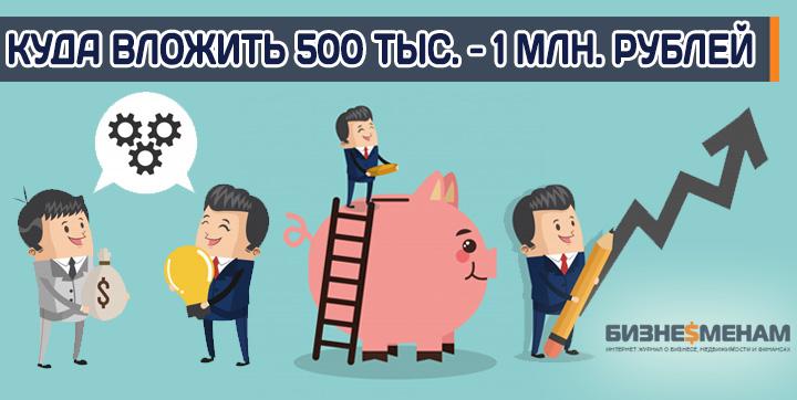 Куда вложить 500000 – 1000000 (миллион) рублей чтобы заработать - идеи инвестирования